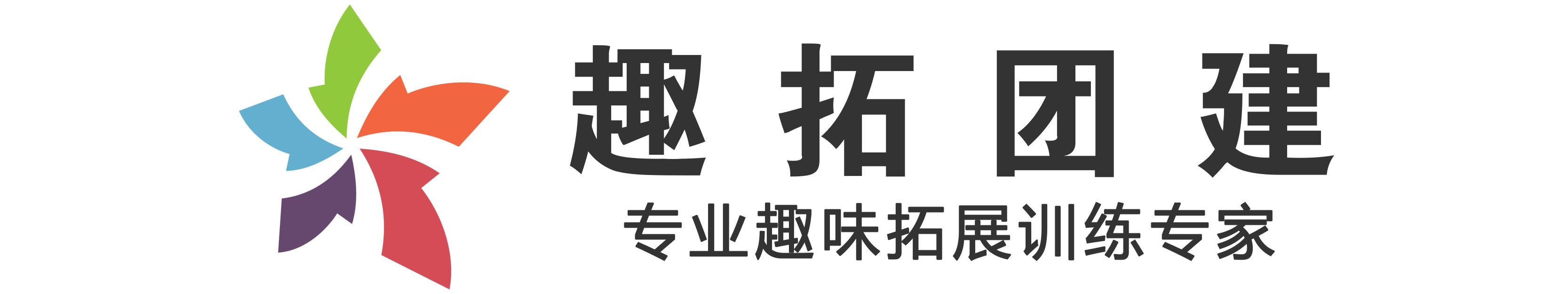 深圳拓展训练_一站式承接个性化深圳企业拓展训练解决方案