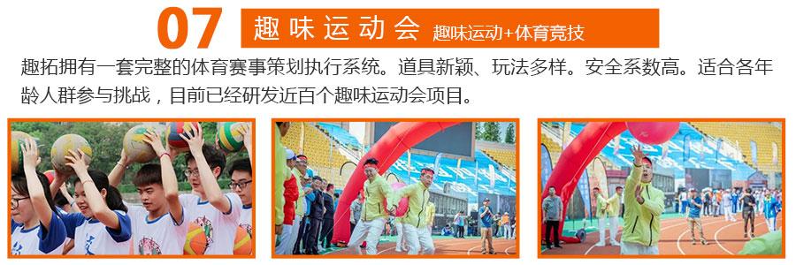 深圳拓展运动会