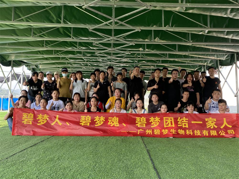 【活动回顾】广州碧梦生物科技有限公司团建拓展活动圆满结束!