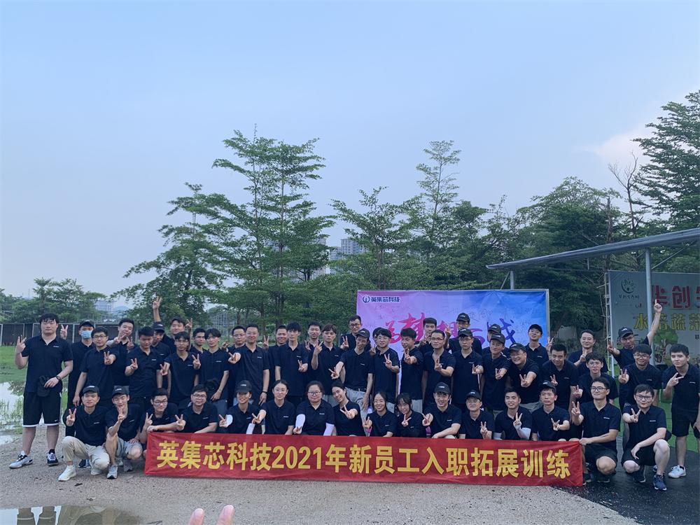 【活动回顾】英集芯科技2021新员工团建拓展活动圆满结束!